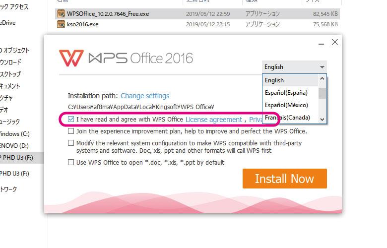 2019年版 WPS Office 2016のインストールと言語を日本語化 | り
