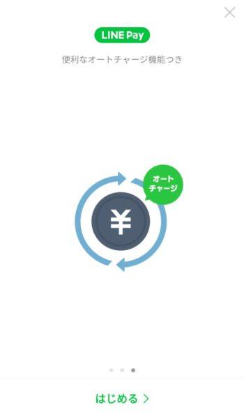7LINE利用登録3