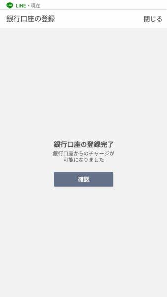 9LINE利用登録