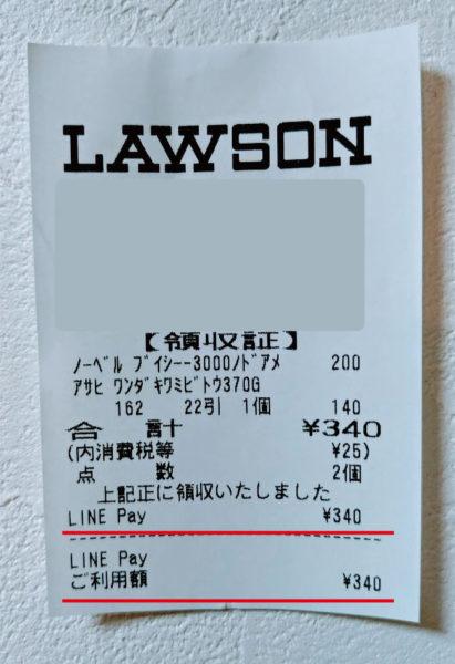 LINE Payレシート