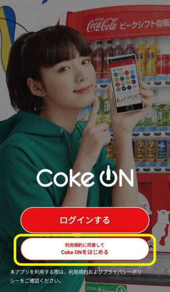 CokeON5