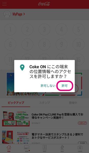 CokeON6