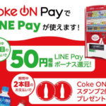 CokeOn1