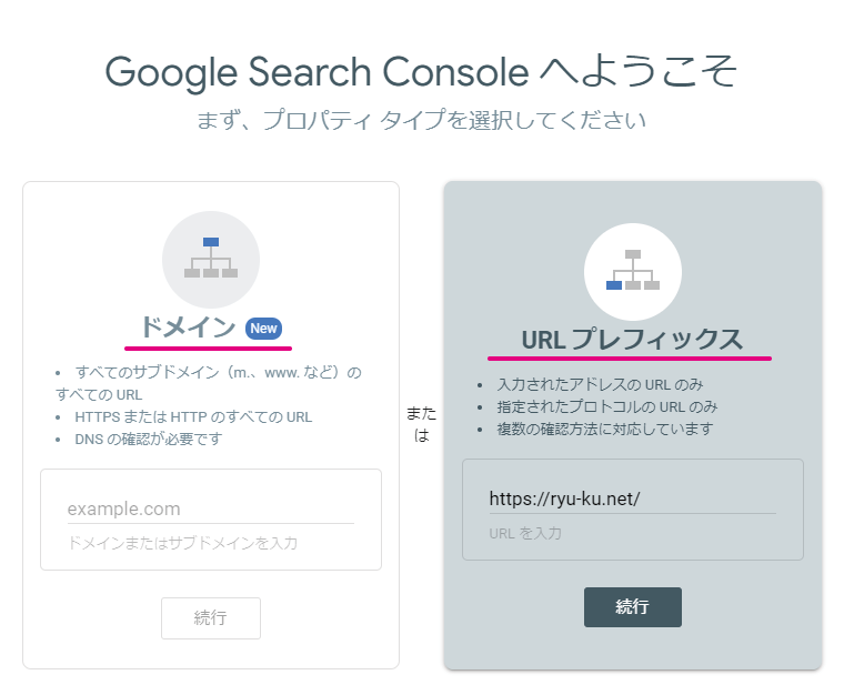 Search-Consoleプロパティ3