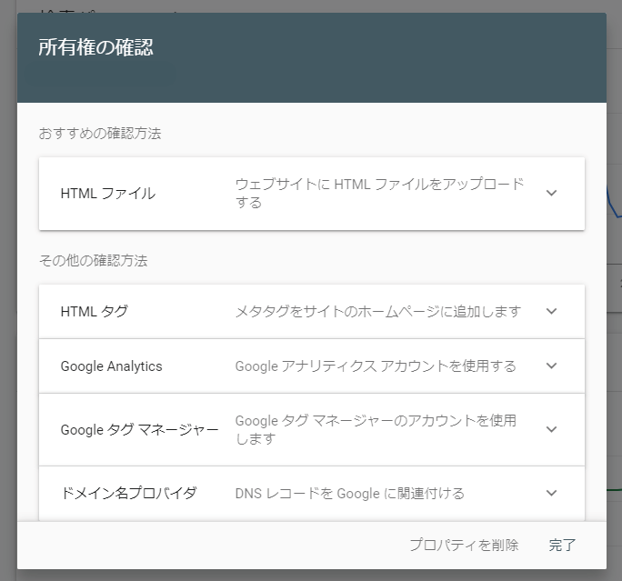 Search-Console所有権の確認