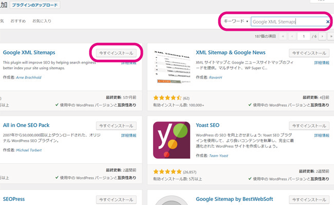 2XMLサイトマップ作成手順
