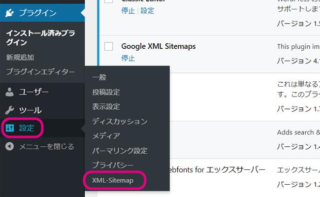 3XMLサイトマップ作成手順