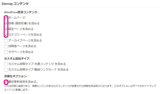 7XMLサイトマップ作成手順