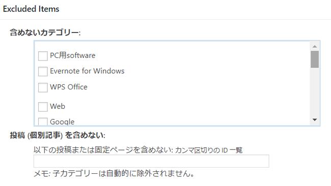 8XMLサイトマップ作成手順