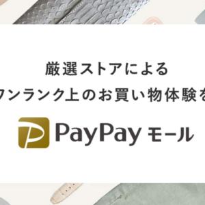 PayPayモールアイキャッチ