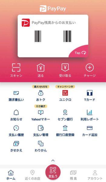 PayPay登録導入2