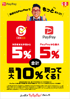 PayPay掲出ポスター