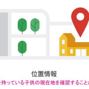 【無料で子供の位置情報を把握】Googleファミリーリンクのインストールと設定方法をわかりやすく解説!