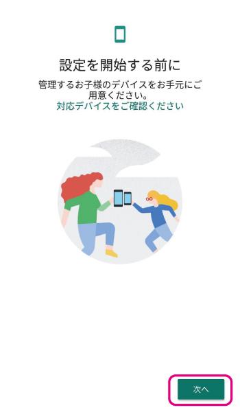ファミリー リンク iphone