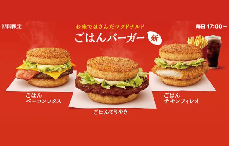 マクドナルドの人気メニューが【ごはんバーガー】に!ごはんチキンフィレオ‐レビュー