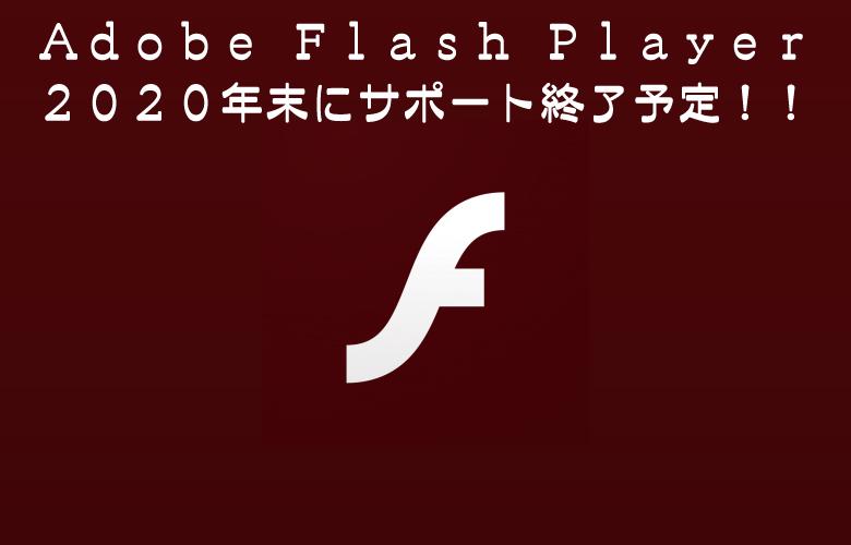 【フラッシュゲームができなくなる!?】Flashサポート終了によるWeb業界の今後の動き