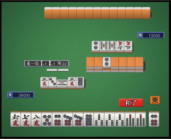 麻雀 フラッシュ 無料 ゲーム