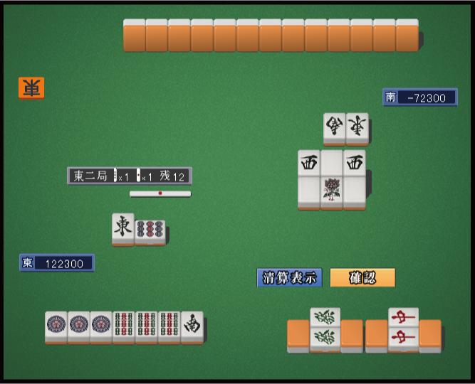 麻雀 ゲーム 無料 で 遊べる