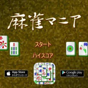 【シンプル麻雀ゲーム】麻雀王国