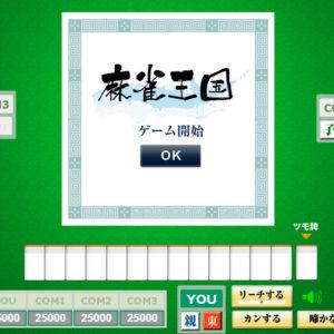 【清一色(チンイツ)麻雀ゲーム】BAMBOO麻雀