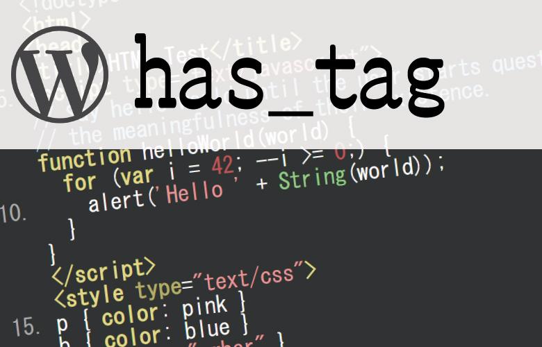 【has_tag】ワードプレスで特定のタグを含むページのみに表示させる条件分岐