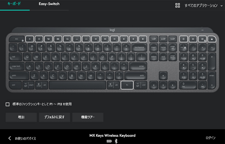 【Logicool Options】MX Keysのパフォーマンスを最大限に引き出すためのアプリケーション