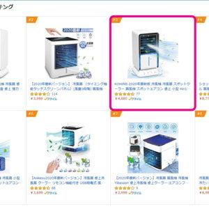 【2020年6月】amazon売れ筋ランキング#3冷風扇の実力!