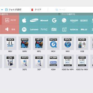 【Windows10で動画変換】フリー(無料)で使えるビデオ変換ソフト『HD Video Converter Factory』