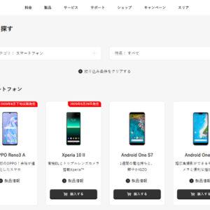 mineoアプリの使い方【アンバサダー】編