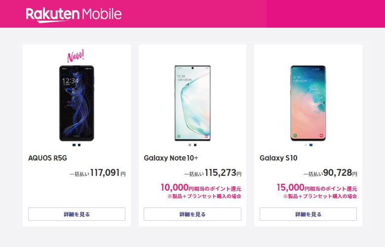 【楽天モバイルの機種変更のやり方】と、おすすめスマートフォン比較表《2020年8月》