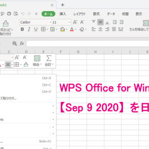 WPS Office for Windows【Sep 9 2020】で日本語化できなくなった時の対処方法