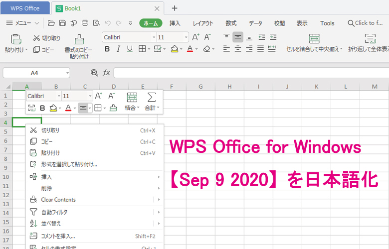 WPS Office for Windows【Sep 9 2020】で日本語化できなくなった時の対処方法
