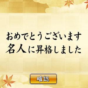 麻雀【天聖の段位】について!-三人麻雀で初段から十段まで挑戦