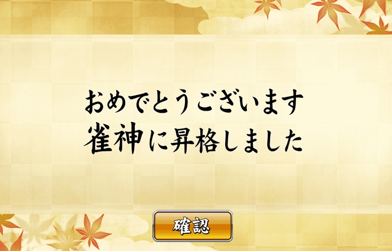 麻雀【天聖の段位】について!-三人麻雀で名人から雀神まで挑戦