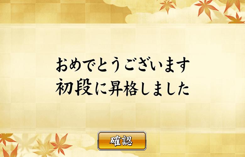 麻雀【天聖の段位】について!-三人麻雀で10級から初段まで挑戦