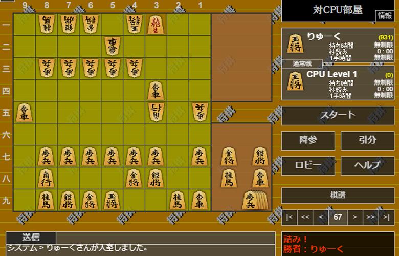 無料でできる対人将棋ゲーム-SDIN【面倒な登録不要!】