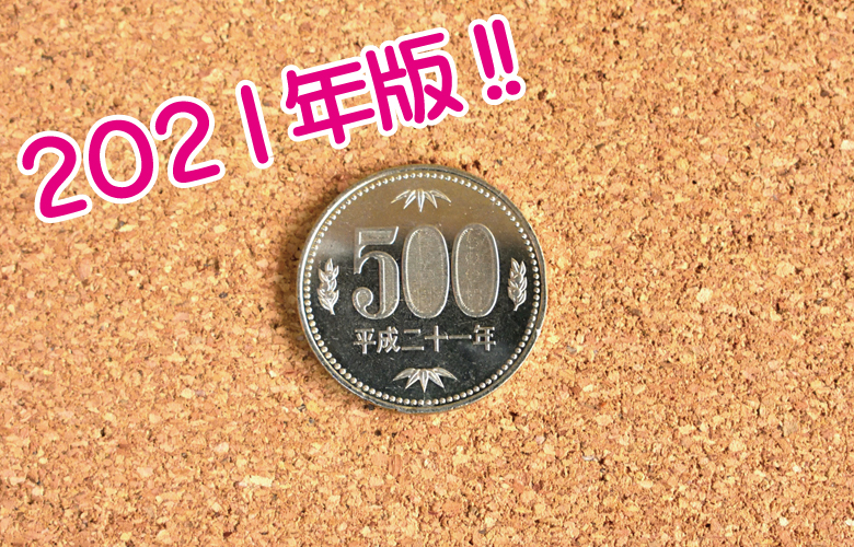 【2021年】ベルタ葉酸サプリを500円(税込540円)で始める方法