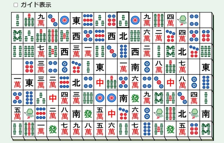 みんなの四川省【無料でできる二角取りゲーム】