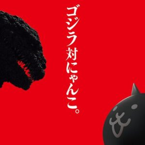 決戦!巨大生物ゴジラ【最強の破壊神 超極ムズ】攻略方法とステージ概要