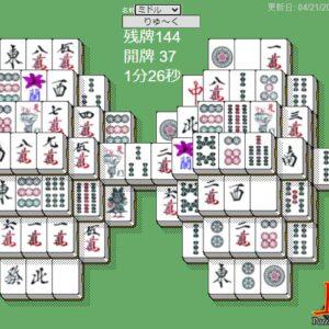【本館】【別荘】【ソリティア】【上海麻雀新館】QPONの上海ゲーム集