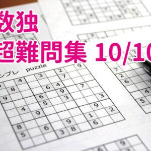 数独-超難問集10/10-解答