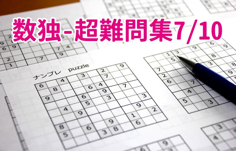 数独-超難問集7/10-解答