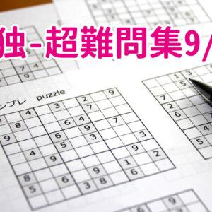 数独-超難問集9/10-解答
